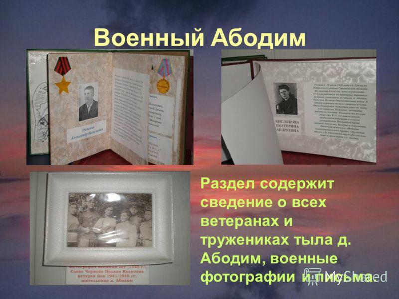 Военный Абодим Раздел содержит сведение о всех ветеранах и тружениках тыла д. Абодим, военные фотографии и письма.