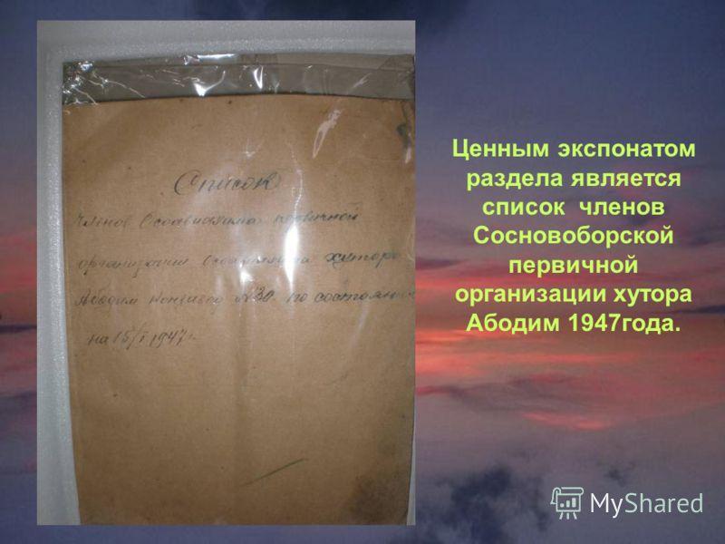 Ценным экспонатом раздела является список членов Сосновоборской первичной организации хутора Абодим 1947года.