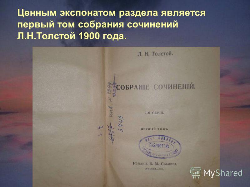 Ценным экспонатом раздела является первый том собрания сочинений Л.Н.Толстой 1900 года.