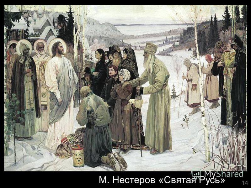 М. Нестеров «Святая Русь» 14
