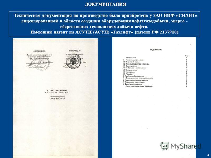 4 Техническая документация на производство была приобретена у ЗАО НПФ «СИАНТ» лицензированной в области создания оборудования нефтегазодобычи, энерго - сберегающих технологиях добычи нефти. Имеющий патент на АСУТП (АСУП) «Газлифт» (патент РФ 2137910)