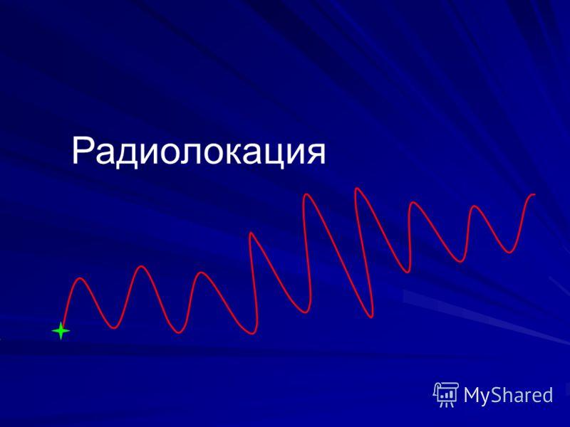 Радиолокация