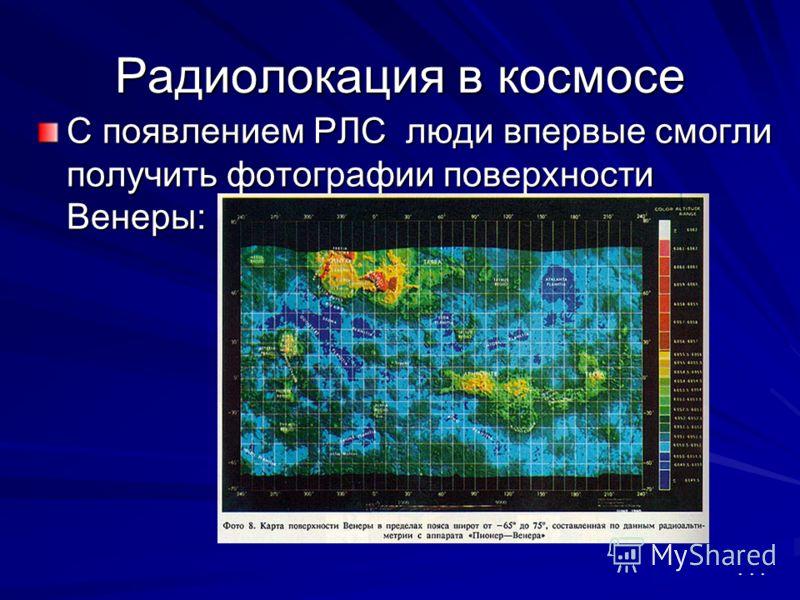 Радиолокация в космосе С появлением РЛС люди впервые смогли получить фотографии поверхности Венеры:...