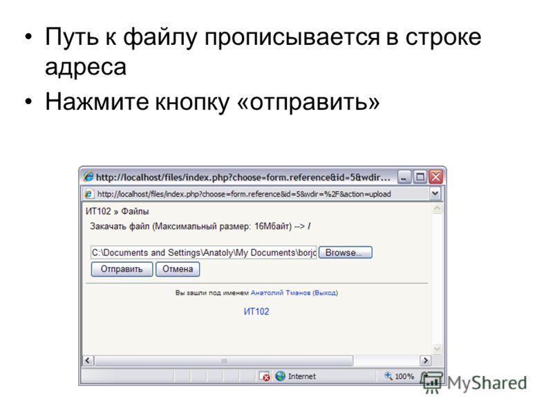 Путь к файлу прописывается в строке адреса Нажмите кнопку «отправить»