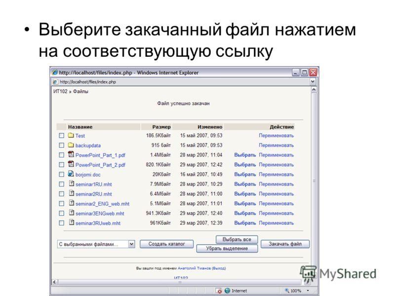 Выберите закачанный файл нажатием на соответствующую ссылку