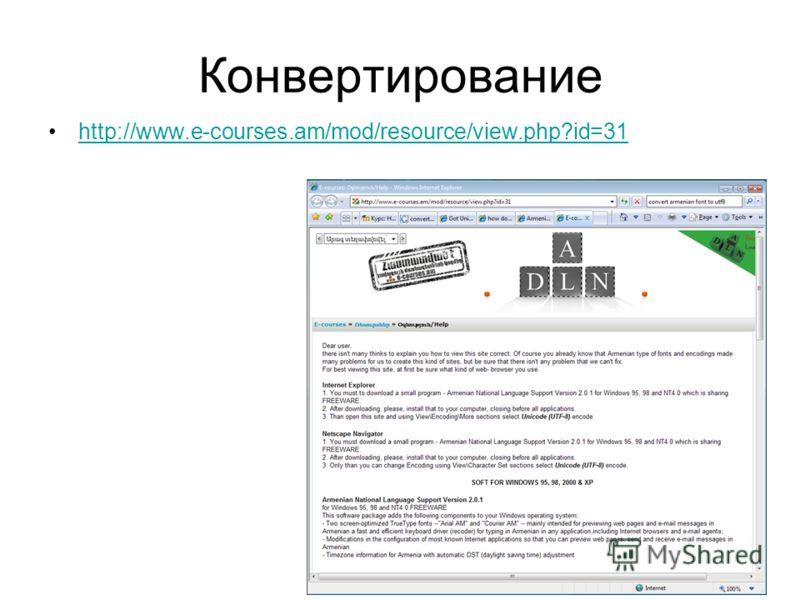 Конвертирование http://www.e-courses.am/mod/resource/view.php?id=31