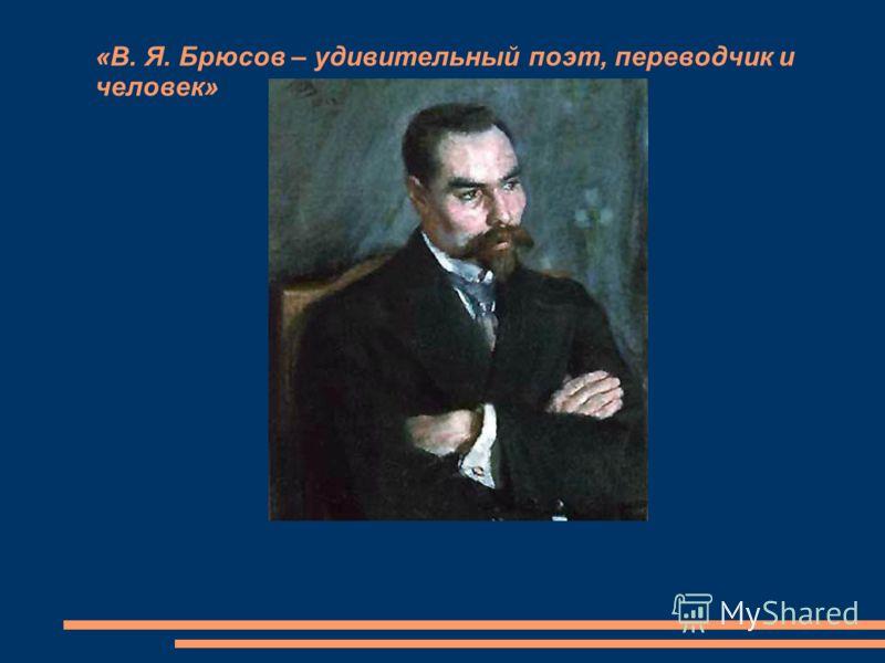 «В. Я. Брюсов – удивительный поэт, переводчик и человек» (1873-1924)