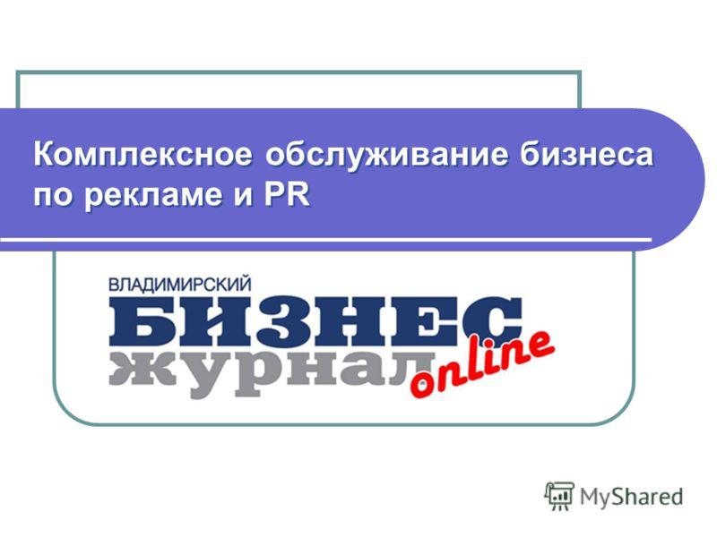 Комплексное обслуживание бизнеса по рекламе и PR