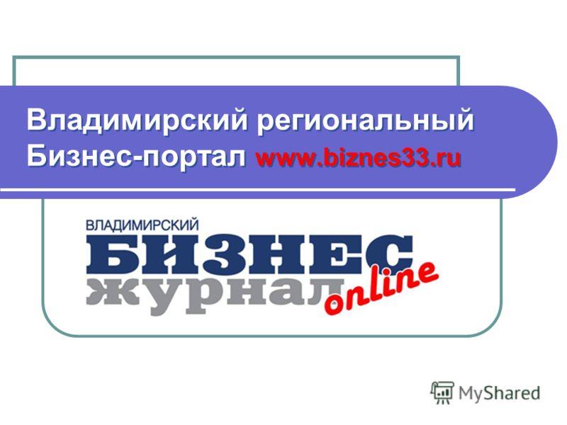 Владимирский региональный Бизнес-портал www.biznes33.ru