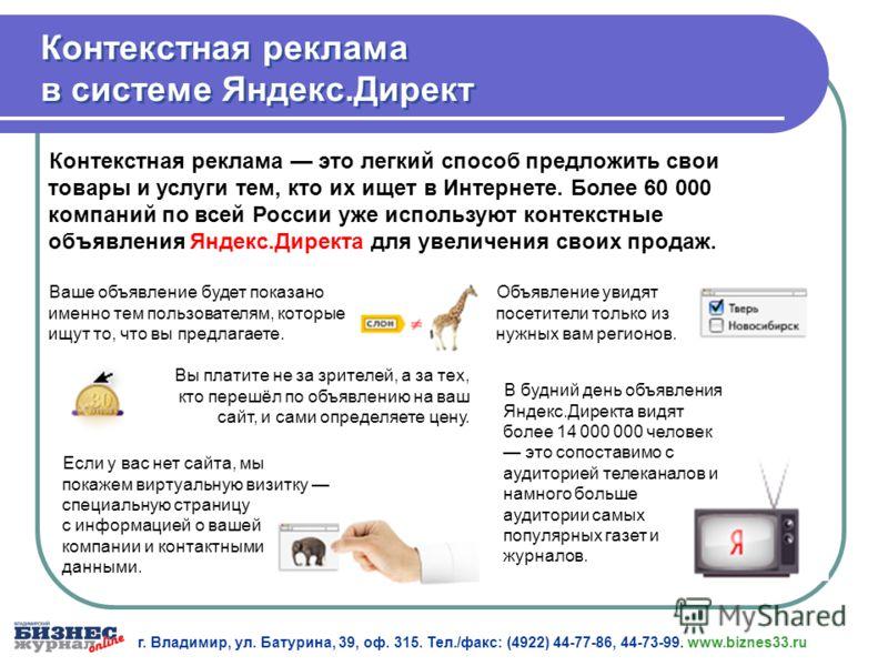 Контекстная реклама в системе Яндекс.Директ Контекстная реклама это легкий способ предложить свои товары и услуги тем, кто их ищет в Интернете. Более 60 000 компаний по всей России уже используют контекстные объявления Яндекс.Директа для увеличения с