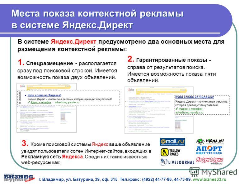 Места показа контекстной рекламы в системе Яндекс.Директ г. Владимир, ул. Батурина, 39, оф. 315. Тел./факс: (4922) 44-77-86, 44-73-99. www.biznes33.ru В системе Яндекс.Директ предусмотрено два основных места для размещения контекстной рекламы: 3. Кро