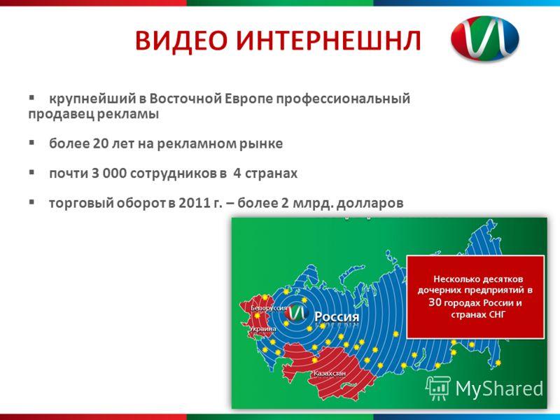 крупнейший в Восточной Европе профессиональный продавец рекламы более 20 лет на рекламном рынке почти 3 000 сотрудников в 4 странах торговый оборот в 2011 г. – более 2 млрд. долларов
