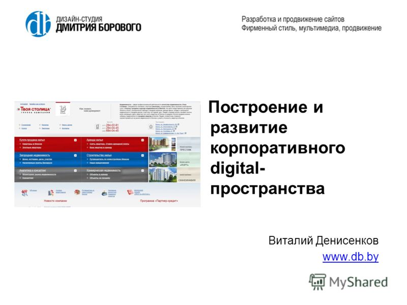 Построение и развитие корпоративного digital- пространства Виталий Денисенков www.db.by