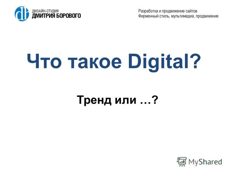 Что такое Digital? Тренд или …?