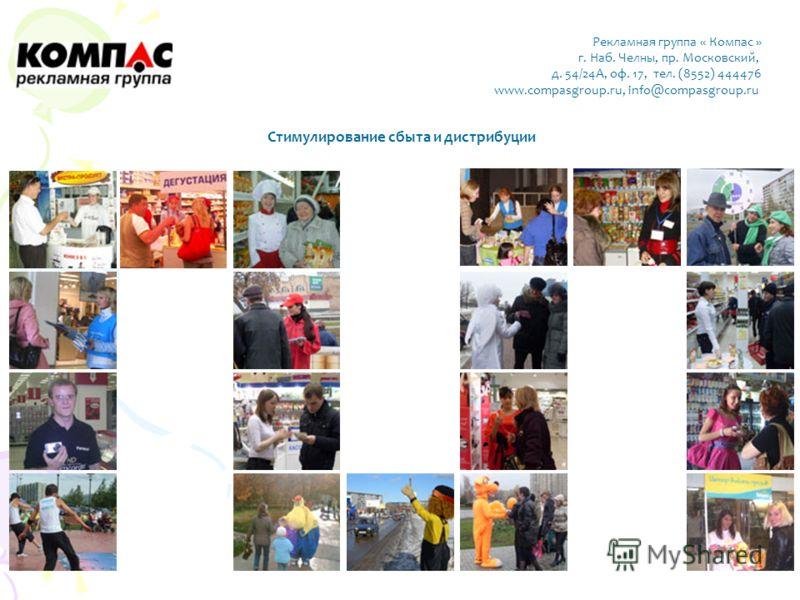 Рекламная группа « Компас » г. Наб. Челны, пр. Московский, д. 54/24А, оф. 17, тел. (8552) 444476 www.compasgroup.ru, info@compasgroup.ru Стимулирование сбыта и дистрибуции