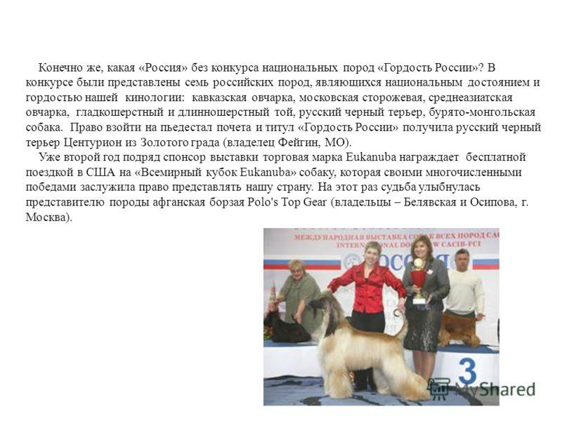 Конечно же, какая «Россия» без конкурса национальных пород «Гордость России»? В конкурсе были представлены семь российских пород, являющихся национальным достоянием и гордостью нашей кинологии: кавказская овчарка, московская сторожевая, среднеазиатск