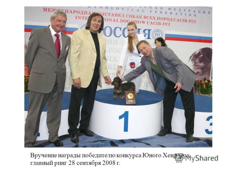 Вручение награды победителю конкурса Юного Хендлера, главный ринг 28 сентября 2008 г.