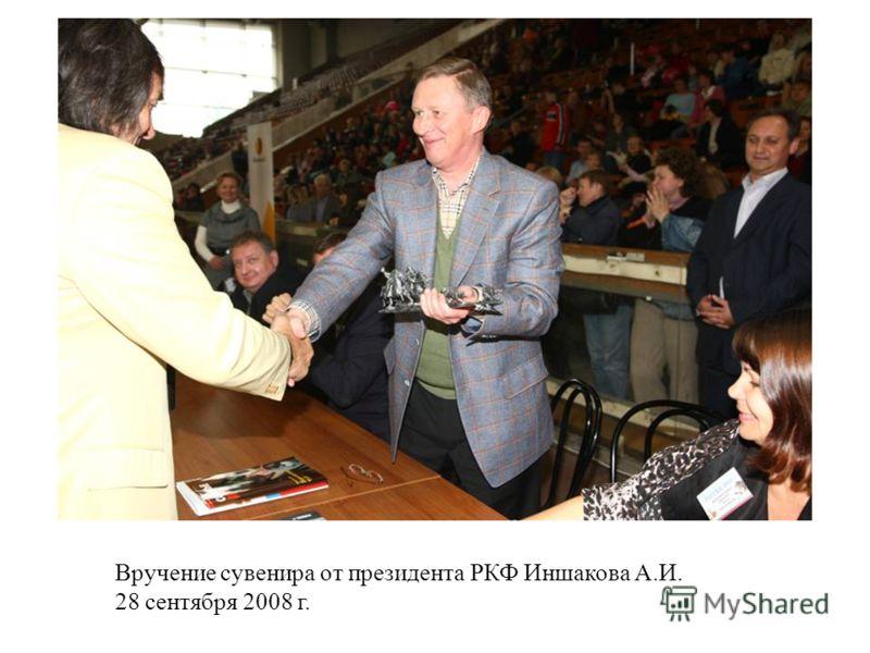 Вручение сувенира от президента РКФ Иншакова А.И. 28 сентября 2008 г.