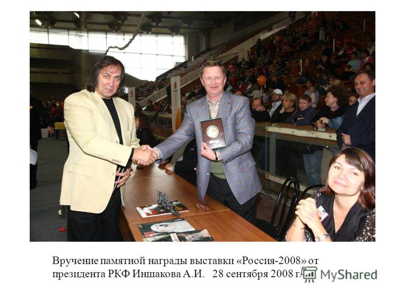 Вручение памятной награды выставки «Россия-2008» от президента РКФ Иншакова А.И. 28 сентября 2008 г.
