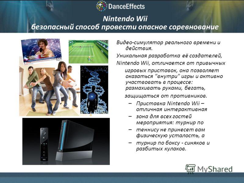 Nintendo Wii безопасный способ провести опасное соревнование Видео-симулятор реального времени и действия. Уникальная разработка её создателей, Nintendo Wii, отличается от привычных игровых приставок, она позволяет оказаться