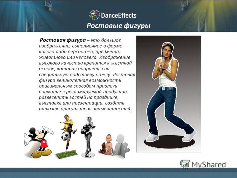 Ростовые фигуры Ростовая фигура – это большое изображение, выполненное в форме какого-либо персонажа, предмета, животного или человека. Изображение высокого качества крепится к жесткой основе, которая опирается на специальную подставку-ножку. Ростова