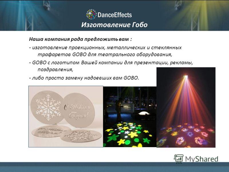 Изготовление Гобо Наша компания рада предложить вам : - изготовление проекционных, металлических и стеклянных трафаретов GOBO для театрального оборудования, - GOBO с логотипом Вашей компании для презентации, рекламы, поздравления, - либо просто замен