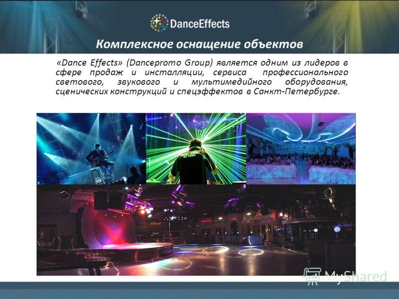 Комплексное оснащение объектов «Dance Effects» (Dancepromo Group) является одним из лидеров в сфере продаж и инсталляции, сервиса профессионального светового, звукового и мультимедийного оборудования, сценических конструкций и спецэффектов в Санкт-Пе