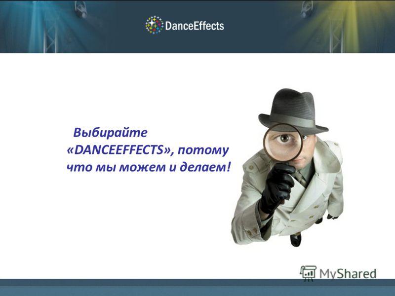 Выбирайте «DANCEEFFECTS», потому что мы можем и делаем!