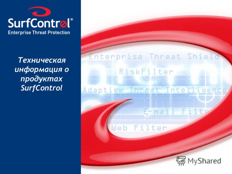 The Worlds # 1 Web and E-mail Filtering Company Техническая информация о продуктах SurfControl