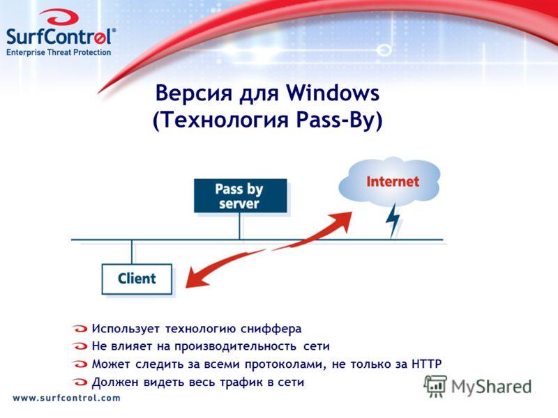 Использует технологию сниффера Не влияет на производительность сети Может следить за всеми протоколами, не только за HTTP Должен видеть весь трафик в сети Версия для Windows (Технология Pass-By)
