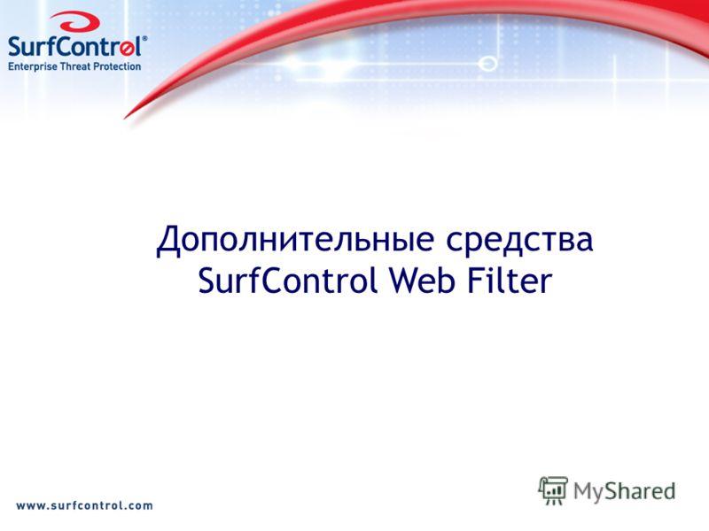 Дополнительные средства SurfControl Web Filter