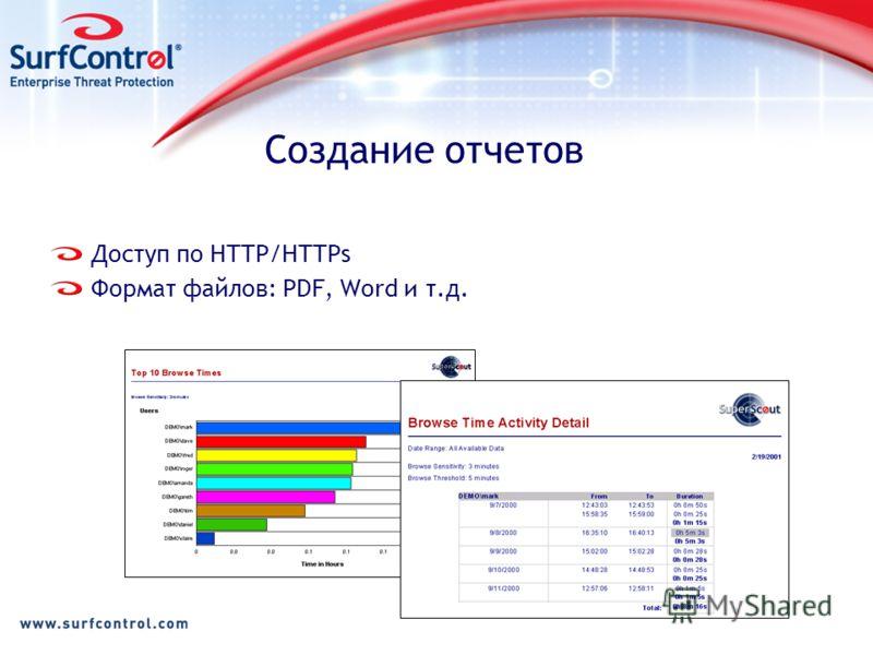 Создание отчетов Доступ по HTTP/HTTPs Формат файлов: PDF, Word и т.д.