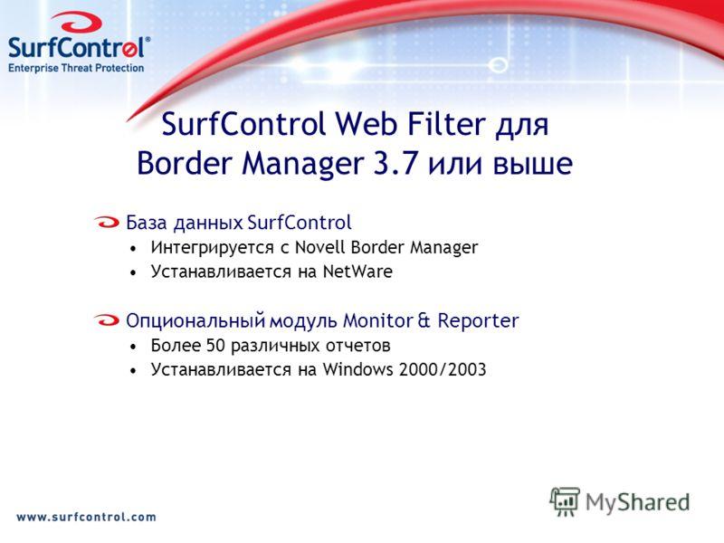 SurfControl Web Filter для Border Manager 3.7 или выше База данных SurfControl Интегрируется с Novell Border Manager Устанавливается на NetWare Опциональный модуль Monitor & Reporter Более 50 различных отчетов Устанавливается на Windows 2000/2003