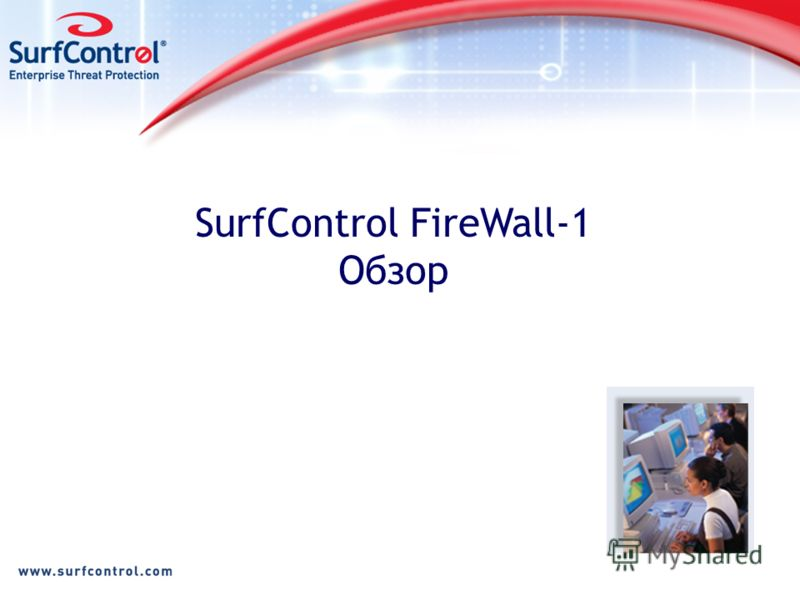 SurfControl FireWall-1 Обзор
