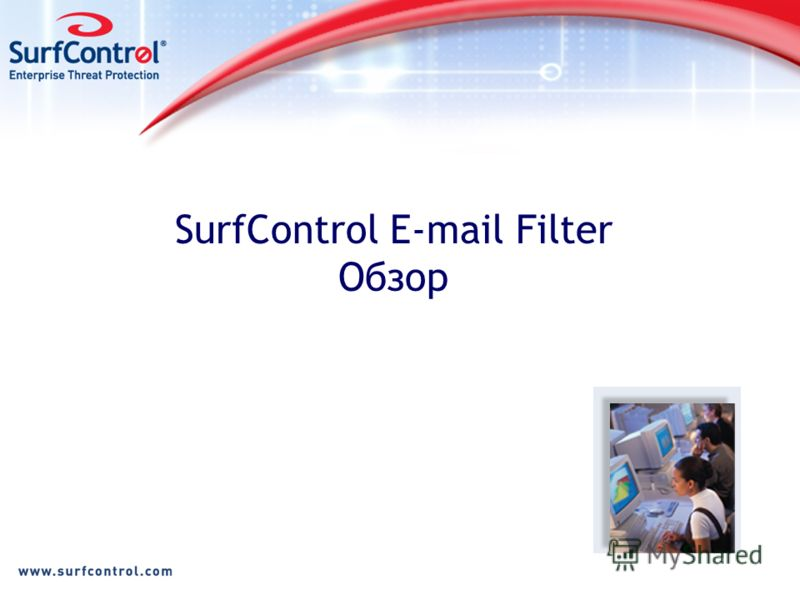 SurfControl E-mail Filter Обзор