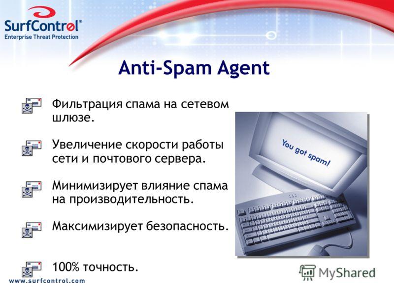 Anti-Spam Agent Фильтрация спама на сетевом шлюзе. Увеличение скорости работы сети и почтового сервера. Минимизирует влияние спама на производительность. Максимизирует безопасность. 100% точность.