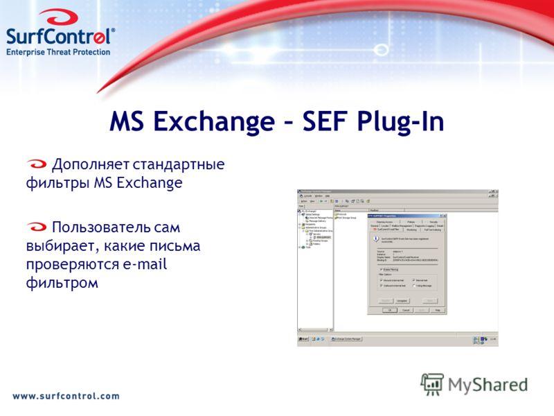 MS Exchange – SEF Plug-In Дополняет стандартные фильтры MS Exchange Пользователь сам выбирает, какие письма проверяются e-mail фильтром