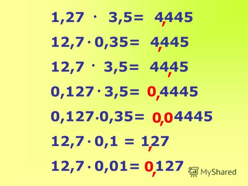 Чтобы умножить число на 0,1 ; 0,01 ; 0,001 и т.д. для этого надо перенести запятую влево на столько цифр, сколько нулей стоит перед единицей в множителе.