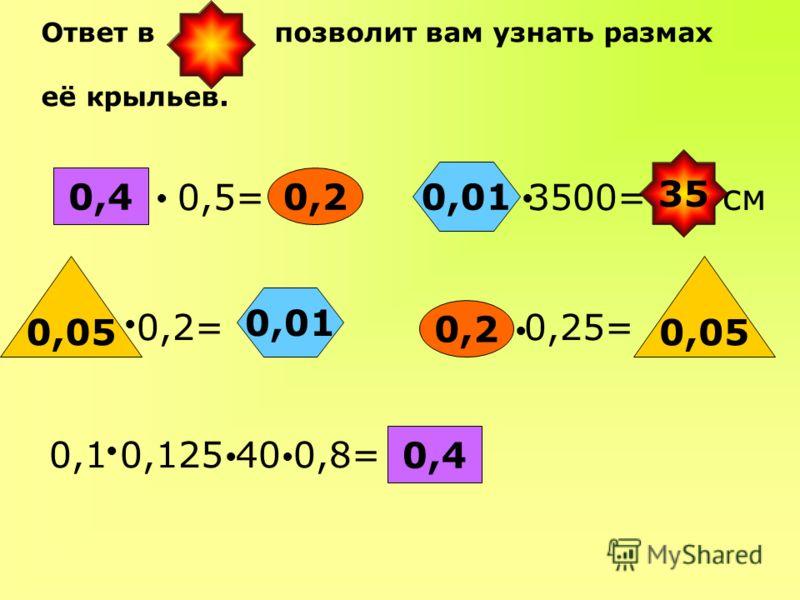 1. Решите уравнение х:12,5=0,8 2. Вычислите 0,069 27,18+0,031 27,18= 3. Вычислите 5,08 2,2-5,07 2,2= 4. Найдите значение выражения 0,3752 х+0,7248 х-0,27, если х=5,7 5. Вычислите 0,4 +(1,32+3,48)-0,06= 62,718 10 4,90,022 К О С А В Х=10 С 2,718 О 0,02