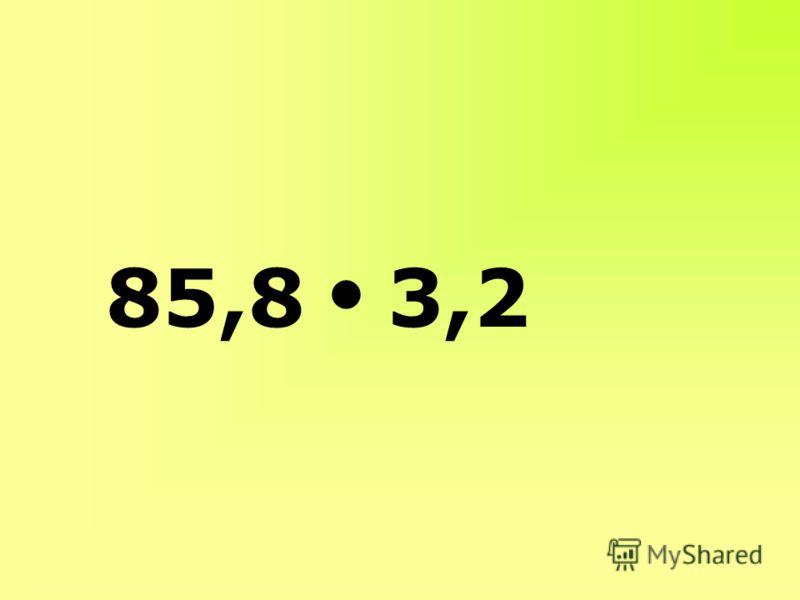 85,8 3,2 1716 2574 27456 х 1 цифра 1+1=2 цифры,