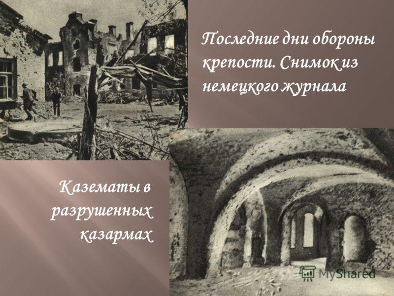 Последние дни обороны крепости. Снимок из немецкого журнала Казематы в разрушенных казармах