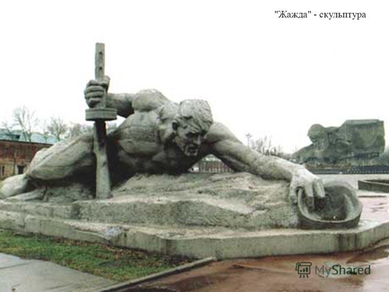 Жажда - скульптура