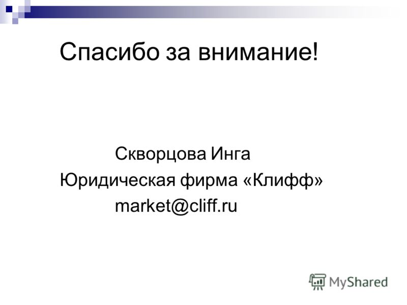 Спасибо за внимание! Скворцова Инга Юридическая фирма «Клифф» market@cliff.ru