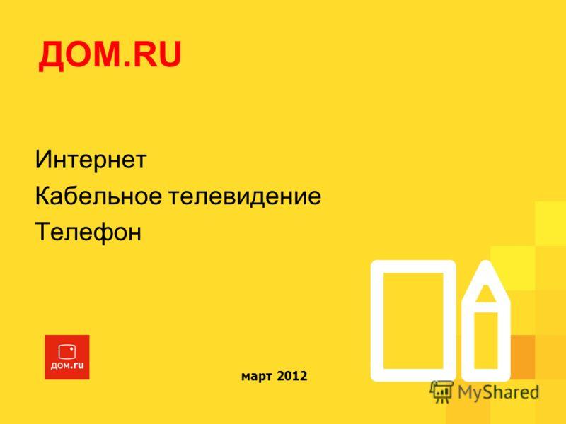 ДOM.RU Интернет Кабельное телевидение Телефон март 2012
