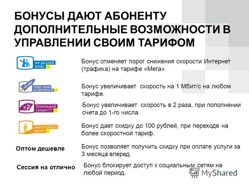 Интернет ДОМ.ru уже выбрали более 2 000 000 продвинутых жителей России! Бонус отменяет порог снижения скорости Интернет (трафика) на тарифе «Мега». Бонус увеличивает скорость на 1 Мбит/с на любом тарифе. Бонус увеличивает скорость в 2 раза, при попол