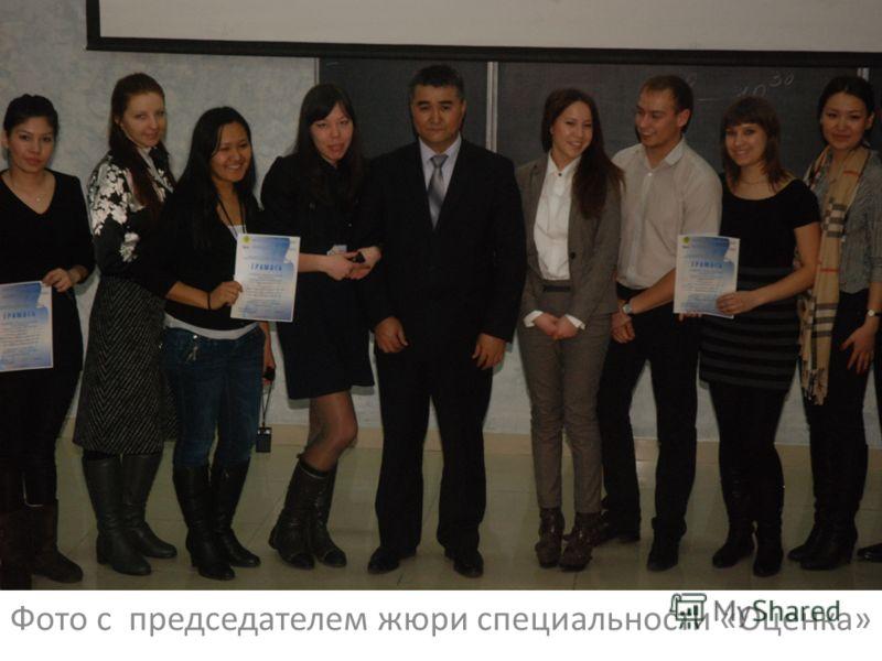 Фото с председателем жюри специальности «Оценка»