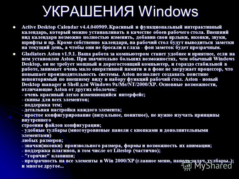 УКРАШЕНИЯ Windows Active Desktop Calendar v4.4.040909. Красивый и функциональный интерактивный календарь, который можно устанавливать в качестве обоев рабочего стола. Внешний вид календаря возможно полностью изменить, добавив свои ярлыки, иконки, зву