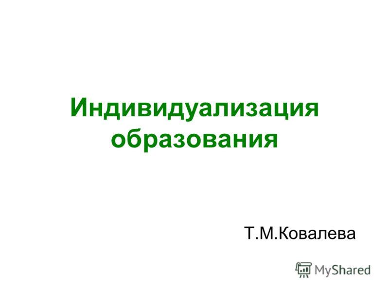 Индивидуализация образования Т.М.Ковалева