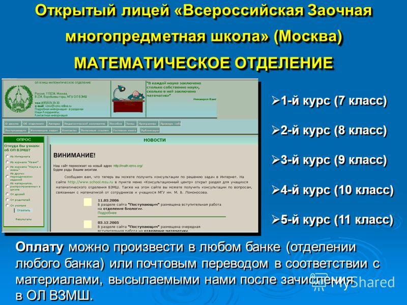 Открытый лицей «Всероссийская Заочная многопредметная школа» (Москва) МАТЕМАТИЧЕСКОЕ ОТДЕЛЕНИЕ 1-й курс (7 класс) 2-й курс (8 класс) 3-й курс (9 класс) 4-й курс (10 класс) 5-й курс (11 класс) 1-й курс (7 класс) 2-й курс (8 класс) 3-й курс (9 класс) 4