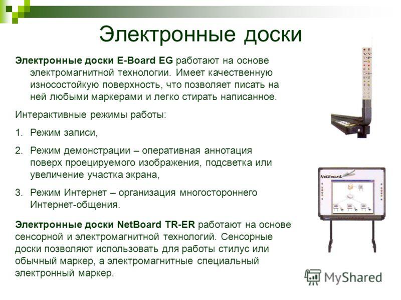 Электронные доски Электронные доски E-Board EG работают на основе электромагнитной технологии. Имеет качественную износостойкую поверхность, что позволяет писать на ней любыми маркерами и легко стирать написанное. Интерактивные режимы работы: 1.Режим